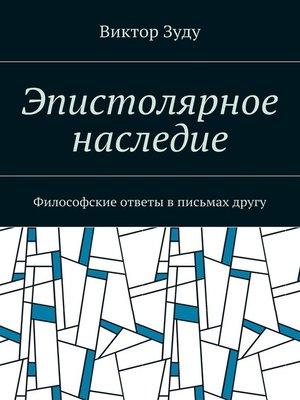 cover image of Эпистолярное наследие. Философские ответы в письмах другу
