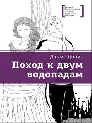 cover image of Поход к двум водопадам