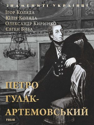 cover image of Петро Гулак-Артемовський