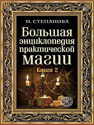 cover image of Большая энциклопедия практической магии. Книга 2