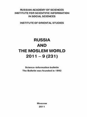 cover image of Russia and the Moslem World № 09 / 2011