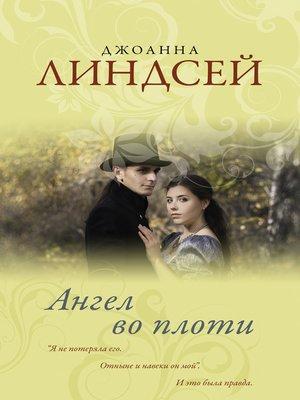 cover image of Ангел во плоти