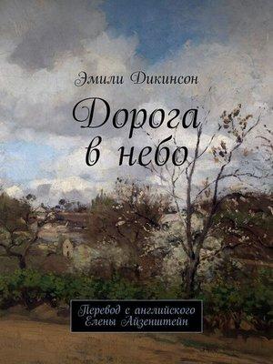 cover image of Дорога внебо. Перевод санглийского Елены Айзенштейн