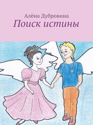 cover image of Поиск истины. сказка для детей