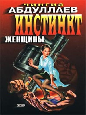 cover image of Инстинкт женщины