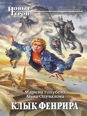 cover image of Клык Фенрира