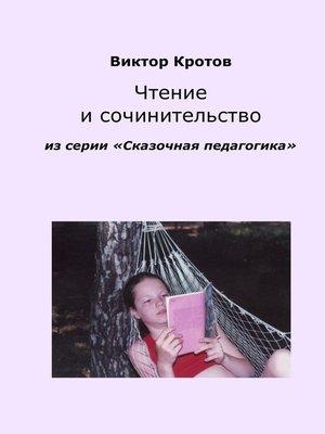 cover image of Чтение и сочинительство. Из серии «Сказочная педагогика»