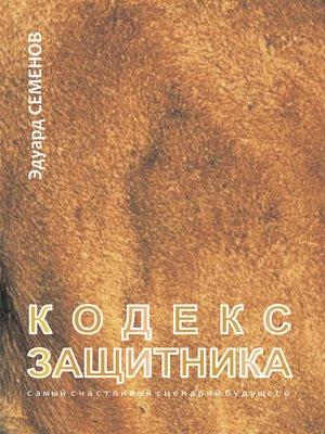 cover image of Кодекс Защитника