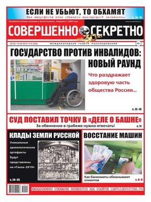 cover image of Совершенно Секретно 10-2019