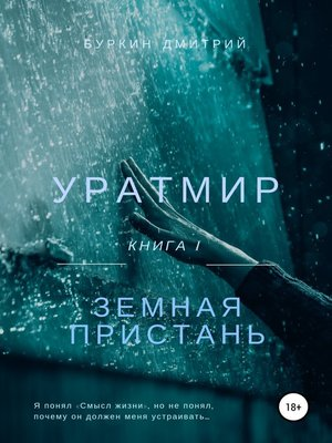 cover image of Уратмир