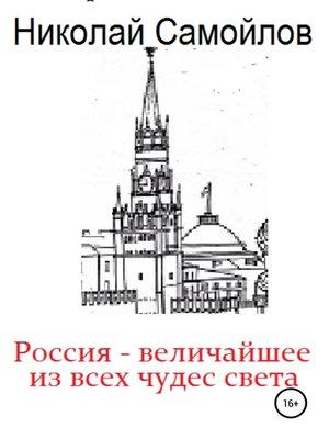 cover image of Россия – величайшее из всех чудес света