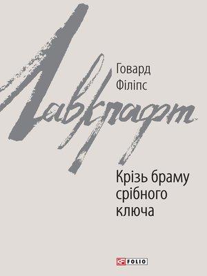 cover image of Крізь браму срібного ключа