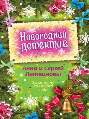 cover image of За минуту до Нового года (сборник)