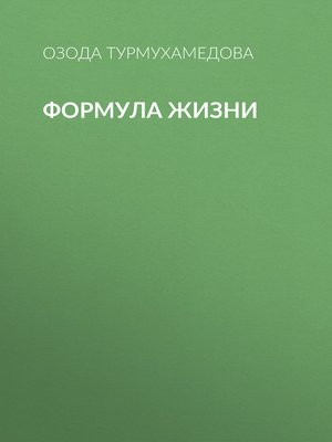 cover image of Формула жизни