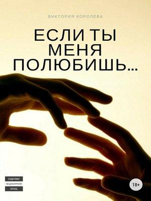 cover image of Если ты меня полюбишь. Книга 1