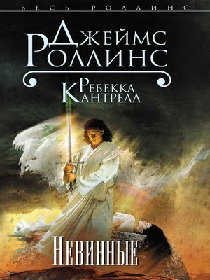 cover image of Невинные