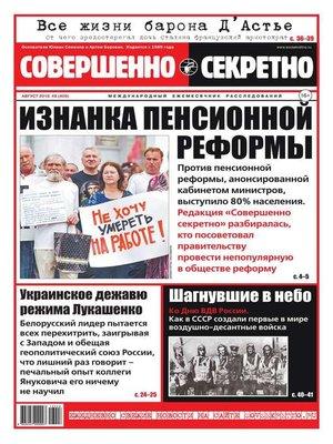 cover image of Совершенно Секретно 08-2018