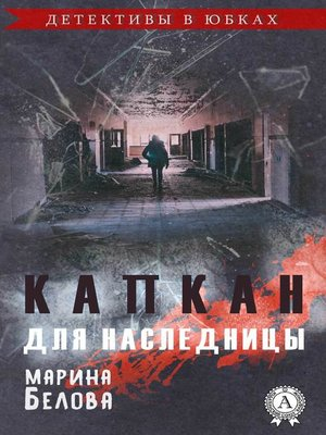 cover image of Капкан для наследницы