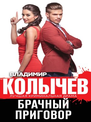 cover image of Брачный приговор