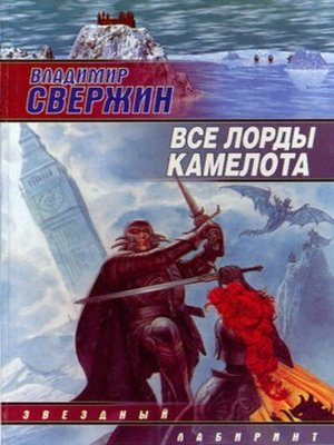 cover image of Все лорды Камелота
