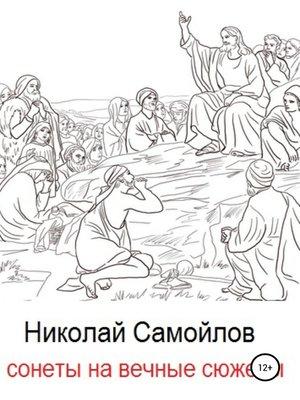 cover image of Сонеты на вечные сюжеты