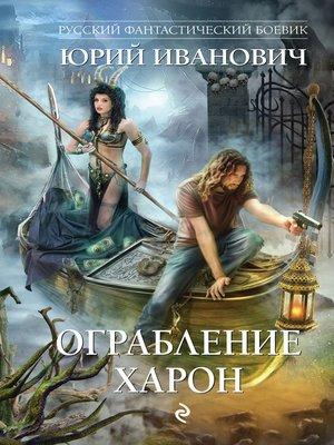 cover image of Ограбление Харон