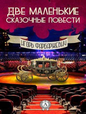 cover image of Две маленькие сказочные повести