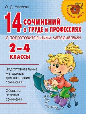 cover image of 14 сочинений о труде и профессиях с подготовительными материалами. 2–4 классы