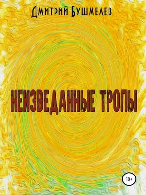 cover image of Неизведанные тропы