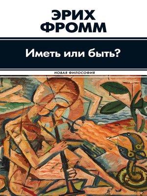 cover image of Иметь или быть?