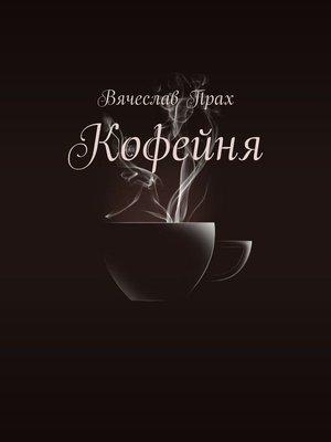 cover image of Кофейня