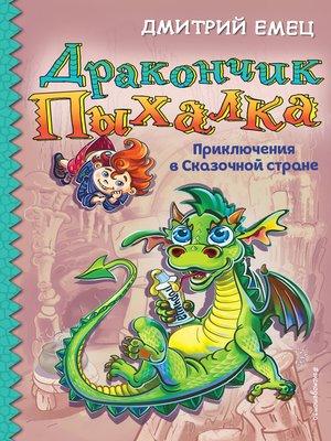 cover image of Дракончик Пыхалка. Приключения в Сказочной стране