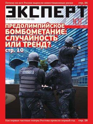 cover image of Эксперт Юг 3-4-2014