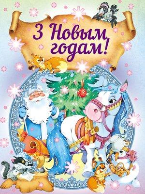 cover image of 3 Новым годам!