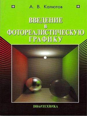 cover image of Введение в фотореалистическую графику