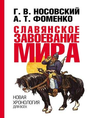 cover image of Славянское завоевание мира