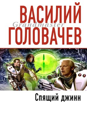cover image of Спящий джинн
