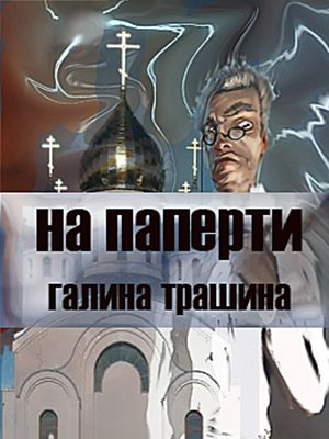 cover image of На паперти