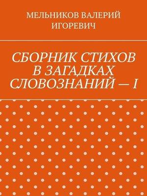cover image of СБОРНИК СТИХОВ ВЗАГАДКАХ СЛОВОЗНАНИЙ–I