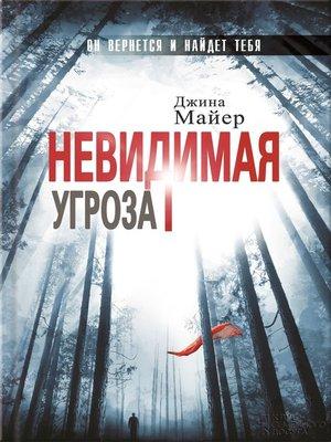 cover image of Невидимая угроза