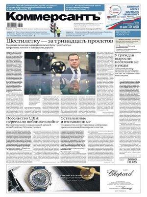 cover image of Коммерсантъ (понедельник-пятница) 81-2018