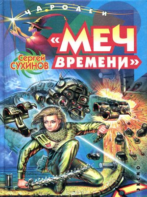 cover image of «Меч времени»