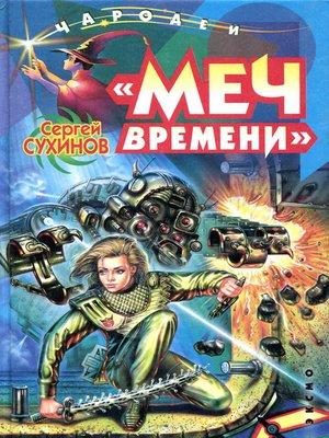 cover image of «Меч времени»