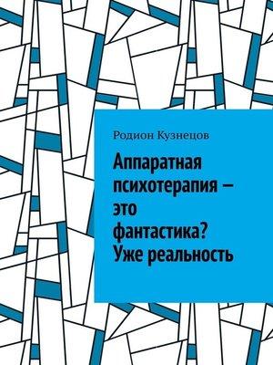 cover image of Аппаратная психотерапия– это фантастика? Уже реальность