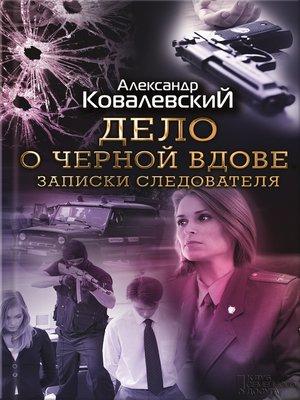 cover image of Дело о черной вдове. Записки следователя (сборник)