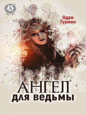 cover image of Ангел для ведьмы