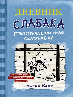 cover image of Дневник слабака. Предпраздничная лихорадка