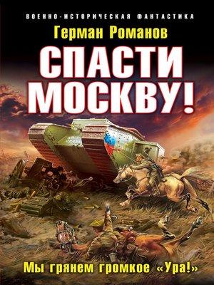 """cover image of Спасти Москву! «Мы грянем громкое """"Ура!""""»"""