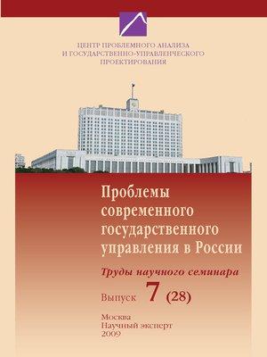 cover image of Проблемы современного государственного управления в России. Выпуск №7 (28), 2009