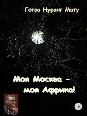 cover image of Моя Москва – моя Африка! (Стихи о России)
